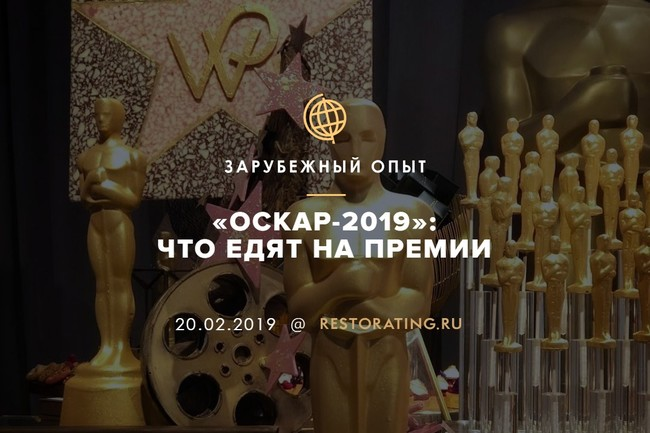 «Оскар-2019»: что едят на премии
