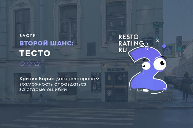 Второй шанс от критика Бориса: Тесто