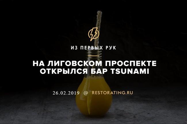 На Лиговском проспекте открылся бар Tsunami