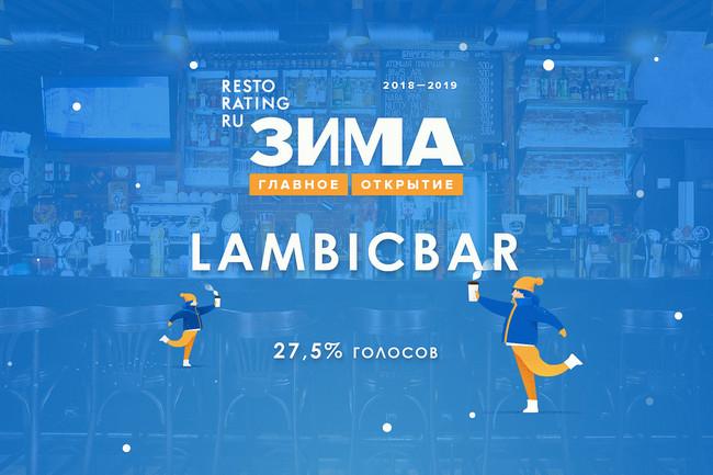 Главное открытие зимы — Lambicbar