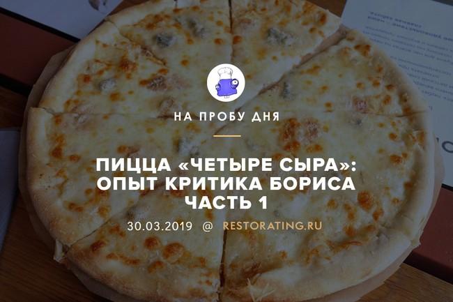 Пицца «Четыре сыра»: опыт критика Бориса