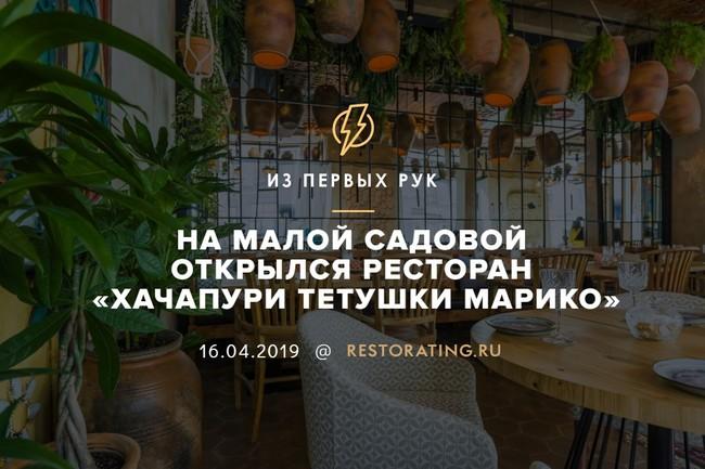 На Малой Садовой открылся ресторан «Хачапури тетушки Марико»