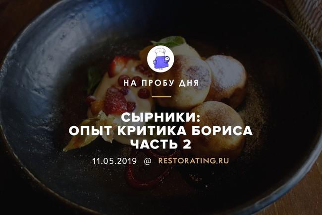 Сырники-2: опыт Критика Бориса