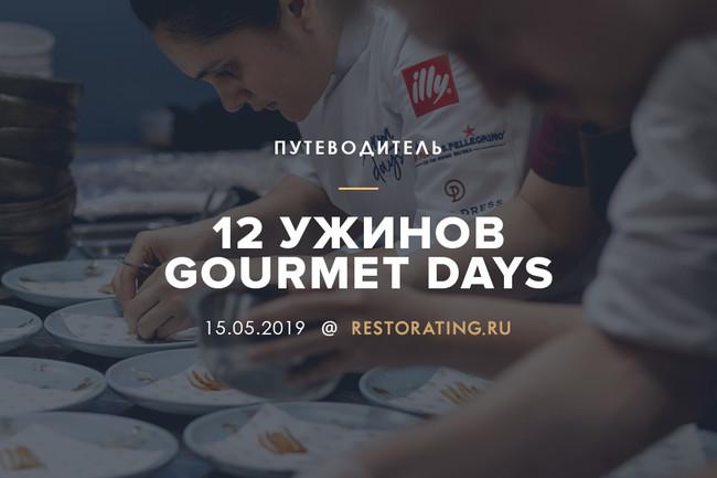 12 ужинов Gourmet Days
