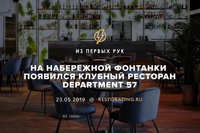 На набережной Фонтанки появился клубный ресторан Department 57
