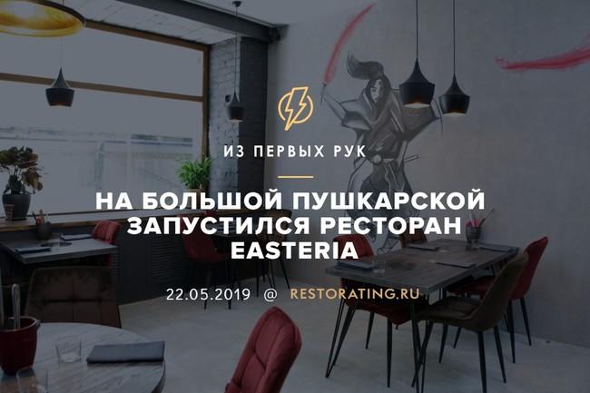 На Большой Пушкарской запустился ресторан Easteria