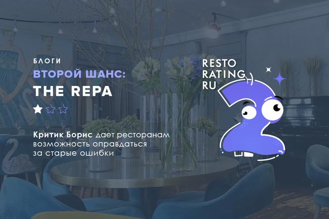 Второй шанс от критика Бориса: The Repa