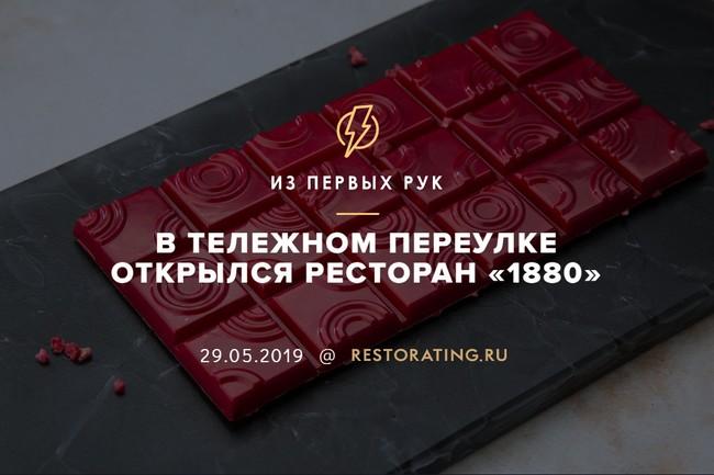 В Тележном переулке открылся ресторан «1880»