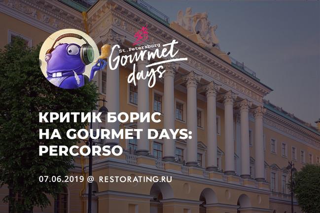 Критик Борис на Gourmet Days: Percorso