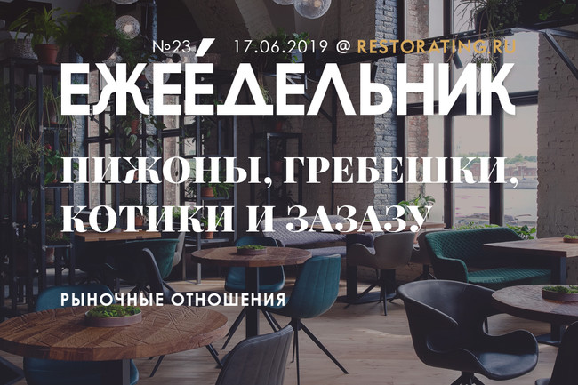 Ежеедельник №23 (199) | 17.06.2019