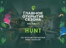 Главное открытие весны — Hunt