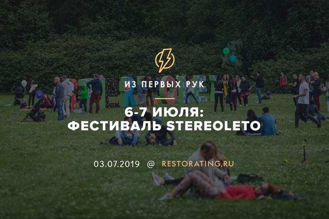 6-7 июля: фестиваль Stereoleto