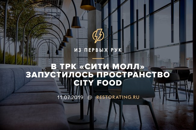 В ТРК «Сити молл» запустилось пространство City Food