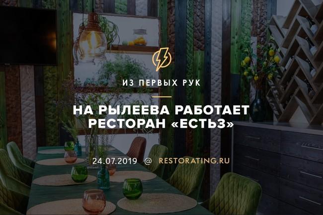 На Рылеева работает ресторан «Есть3»