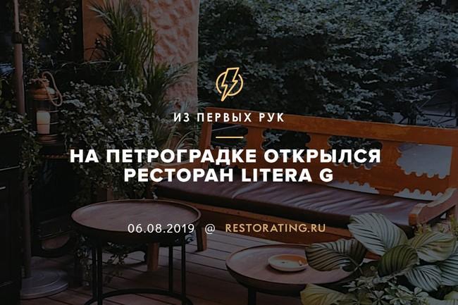 На Петроградской стороне открылся ресторан Litera G