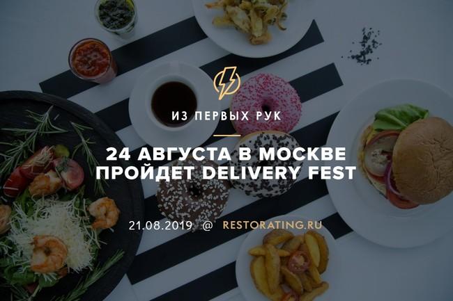 24 августа в Москве пройдет Delivery Fest