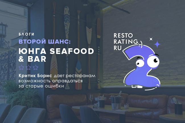 Второй шанс от критика Бориса: Юнга Seafood & Bar