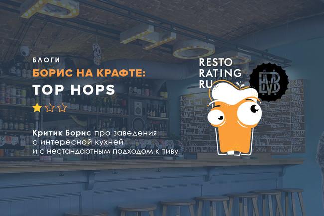 Борис на крафте: Top Hops