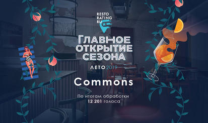 Commons победил!