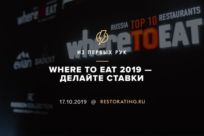 Where to Eat 2019 — делайте ставки
