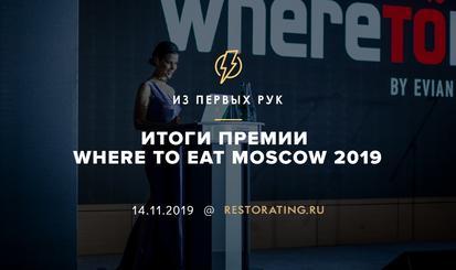 Итоги премии Where to Eat Moscow 2019