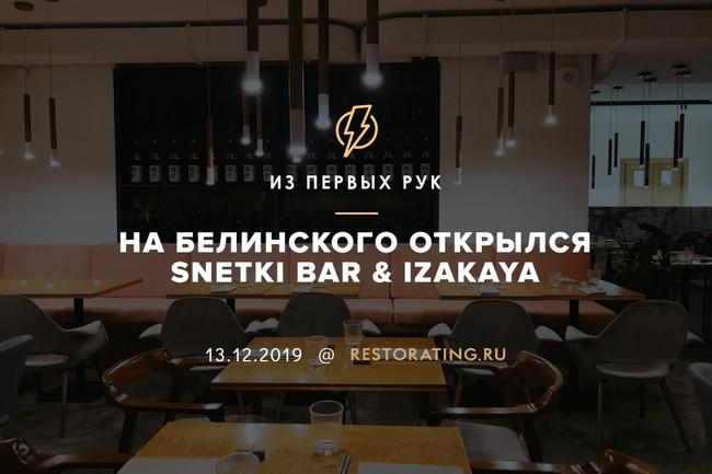 На Белинского открылся Snetki bar & izakaya