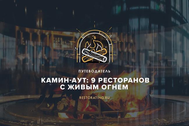 Камин-аут: 9 ресторанов с живым огнем