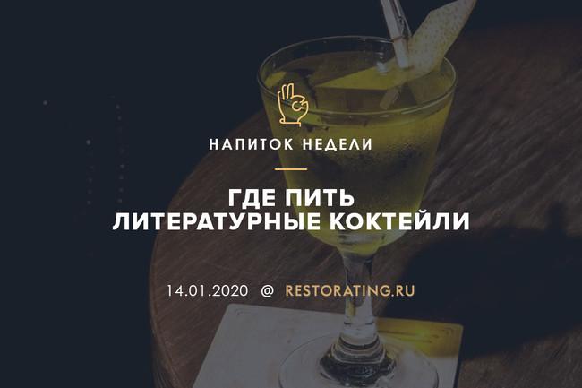 Где пить литературные коктейли