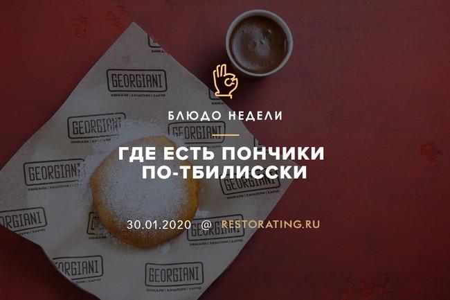 Где есть пончики по-тбилисски