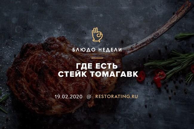Где есть стейк томагавк
