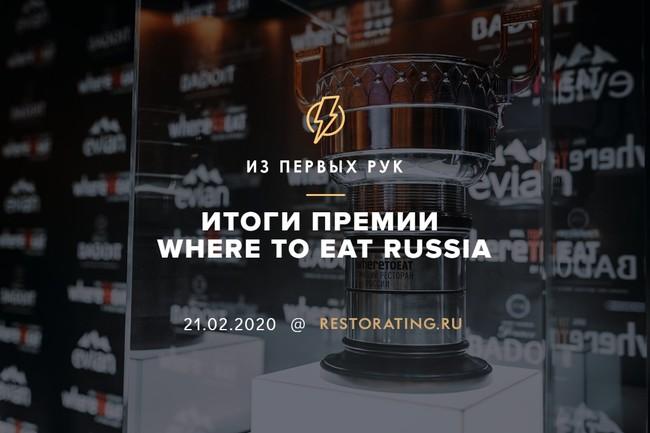 Итоги премии Where to Eat Russia