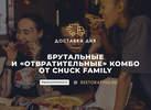 Брутальные и «отвратительные» комбо от Chuck Family