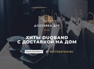 Хиты Duoband с доставкой на дом
