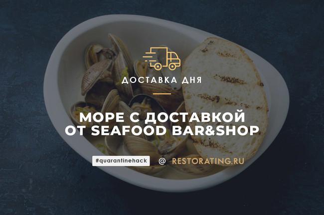Море с доставкой от Seafood bar&shop