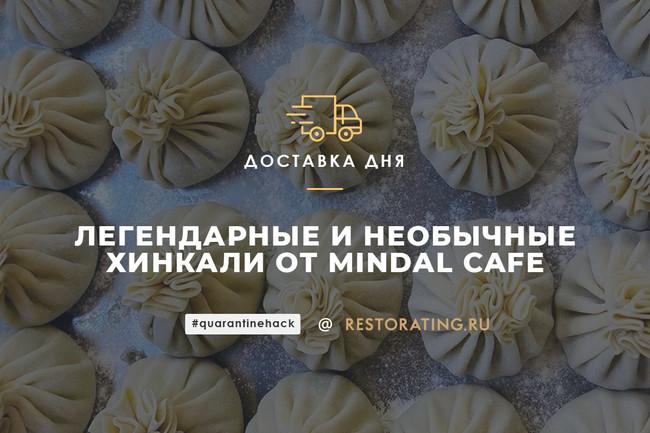Легендарные хинкали от Mindal cafe