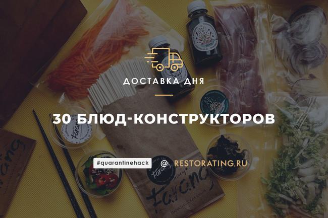 Конструкторы ресторанных блюд