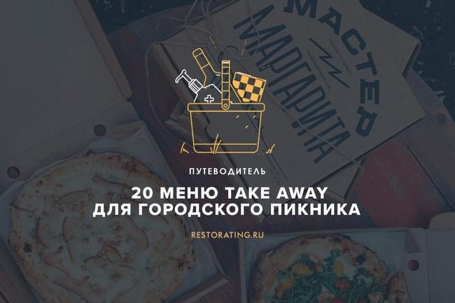 20 меню take away — для городского пикника