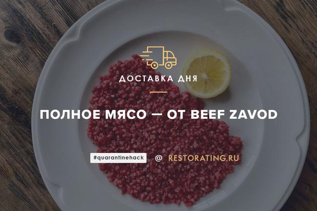 Полное мясо — от Beef Zavod