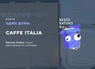 Один Дома: доставка Caffe Italia