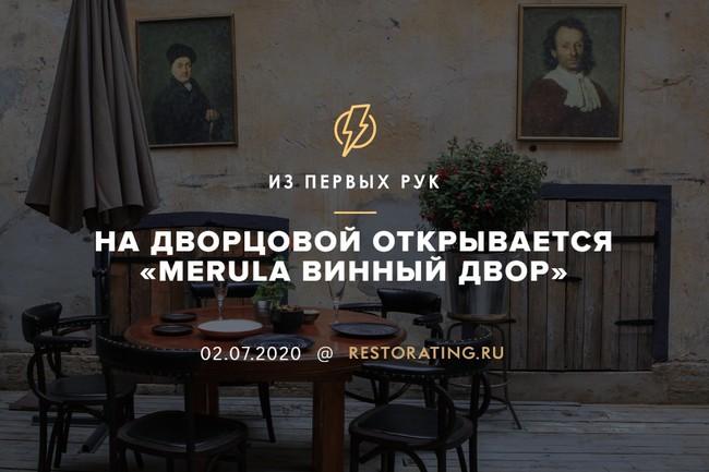 На Дворцовой открывается «Merula Винный Двор»