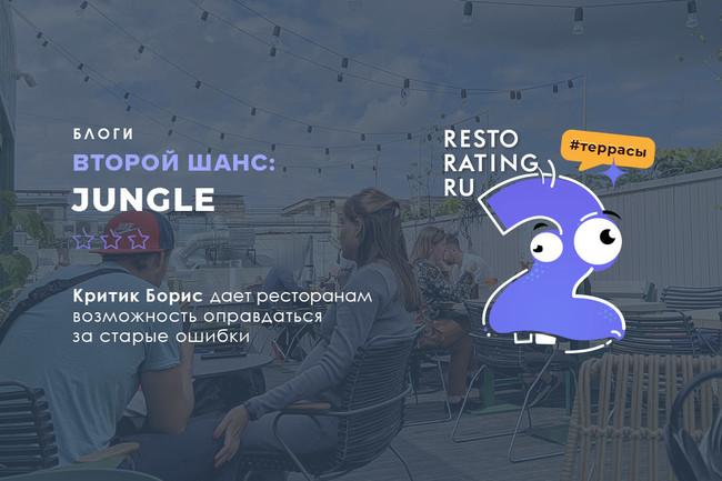 Второй шанс Критика Бориса: Jungle