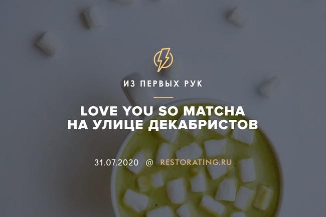 Love you so matcha на улице Декабристов
