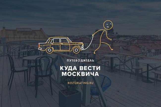 Куда вести москвича