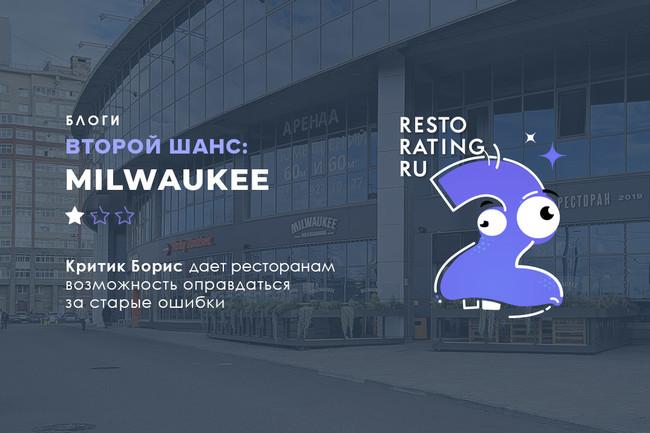 Второй шанс Критика Бориса: Milwaukee