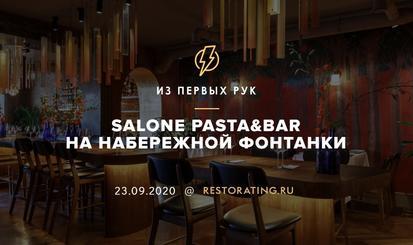 Salone Pasta&Bar на набережной Фонтанки