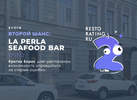 Второй шанс Критика Бориса: La Perla Seafood bar