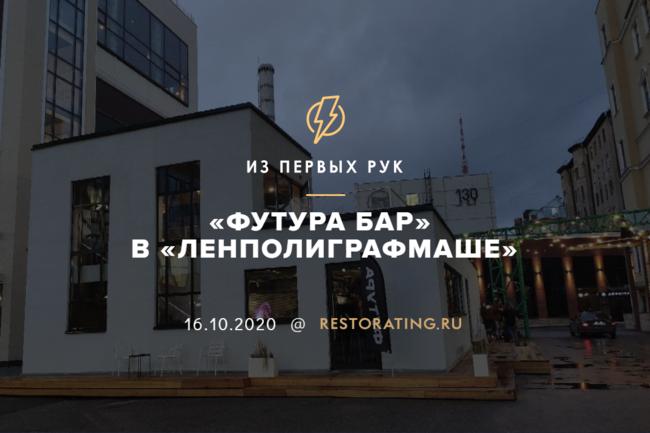 «Футура бар» в «Ленполиграфмаше»