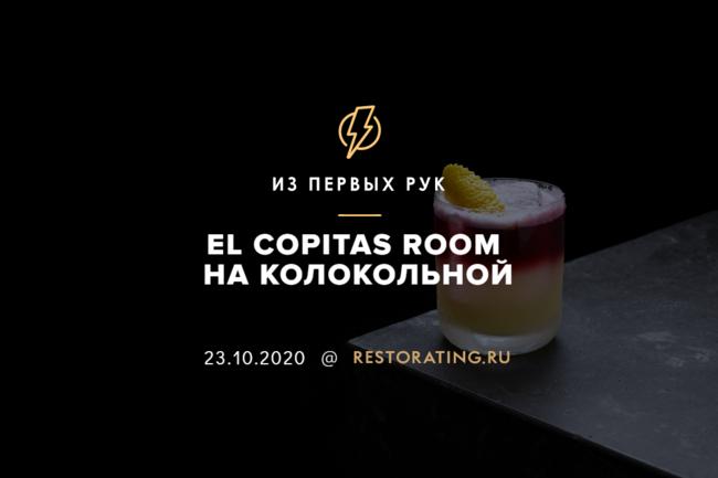 El Copitas Room на Колокольной