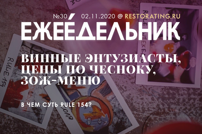 Ежеедельник №30 (255) | 02.11.2020