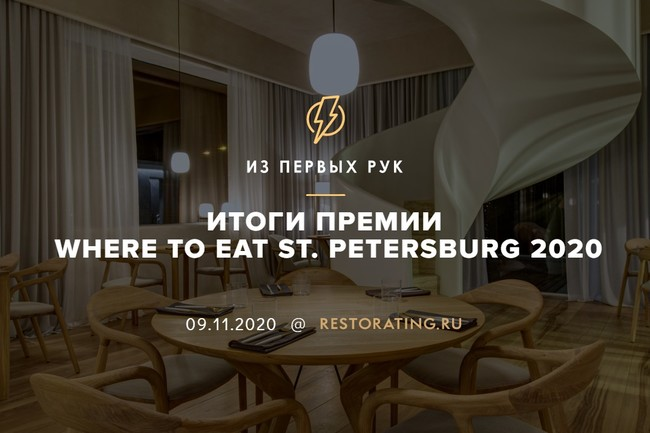 Итоги премии Where to Eat St. Petersburg 2020
